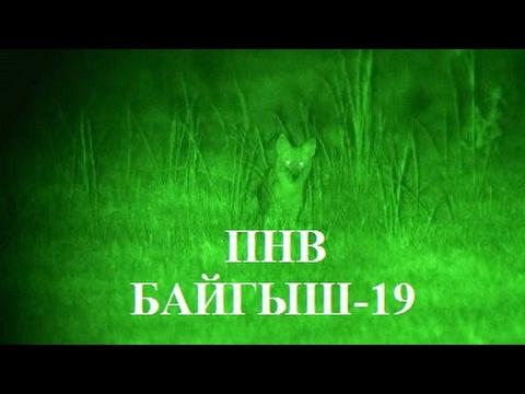 """???? Прибор ночного видения """"Байгыш 19"""" / Night-vision device """"Baigish 19"""""""