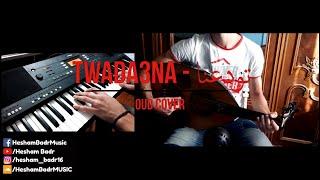 Twada3na - تودعنا (Oud Cover)
