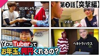 【突撃編】大物YouTuberに、お年玉もらえるまで帰れま10!! thumbnail