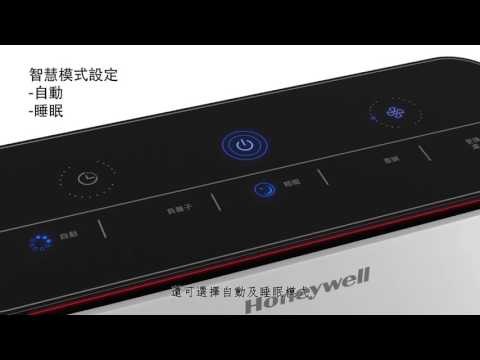 Honeywell新品_商品簡介