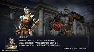 PS4版『無双OROCHI3』の毛利元就×平清盛の友好度イベント集です。 無双O...