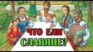 Что ели славяне?