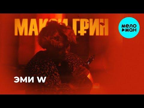 Макси Грин - Эми W Single