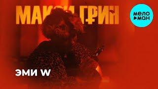 Макси Грин -  Эми W (Single 2019)