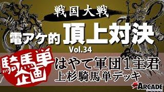 電アケ的頂上対決Vol.34【はやて軍団1主君 上杉騎馬単 対 へうげ者の采配】