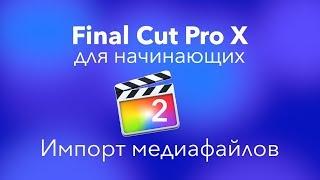 #FCPX для начинающих | Урок 2: Импорт видео, фото, звуковых файлов