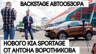 Kia Sportage (новый) Backstage обзора от Антона Воротникова в Ангар Авто(Наш сайт http://angaravto.ru/catalog/cars/ Мы в Instagram https://www.instagram.com/angaravto.ru Мы в Facebook ..., 2016-06-02T07:09:18.000Z)