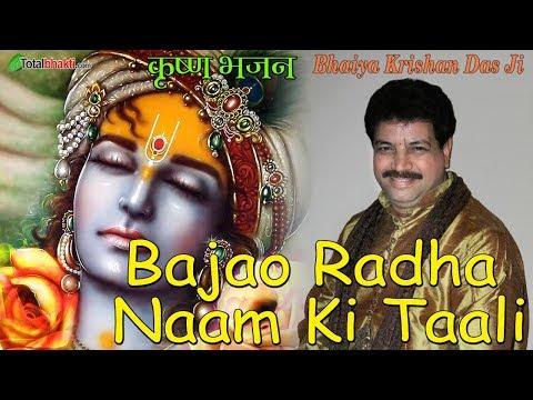 Bhaiya Krishan Das Ji | Bajao Radha Naam Ki Taali | Krishna Bhajan