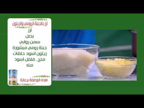 ارز بالجبنة الرومي والزيتون | نجلاء الشرشابي