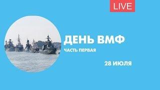 День ВМФ в Петербурге. Часть первая. Онлайн-трансляция