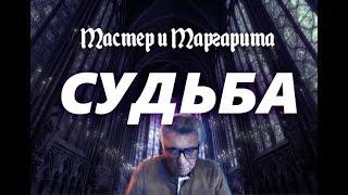 Мастер и Маргарита. Выпуск – 17. Судьба