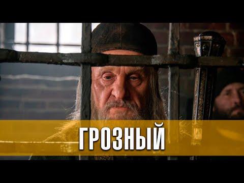 Грозный. Драма, история (2020) | Тизер сериала