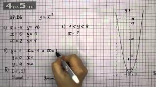 Упражнение 37.26. Алгебра 7 класс Мордкович А.Г.