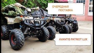 Поставка в Тибигун Avantis Patriot LUX