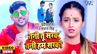 #VIDEO | तनी तु सरक तनी हम सरकी | #Pradeep Bhole | Tani Tu Sarak Tani Hum Sarki | 2021 Bhojpuri Song