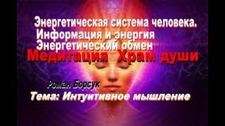 Энергии в человеке. Как это работает. Медитация  Храм души.