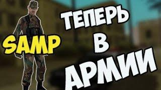 Бомж блогер в SAMP #3 |Армия не ждет!