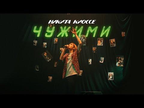 Никита Киоссе - Чужими