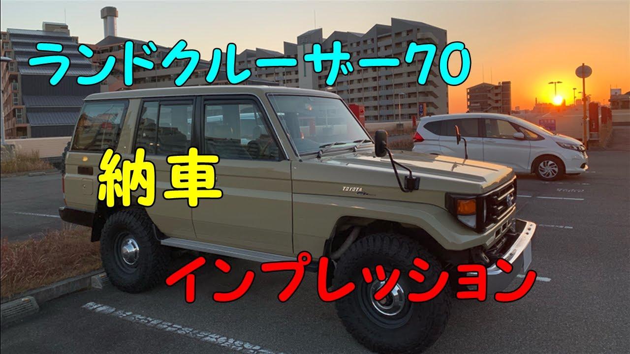 【Motovlog】#039 ランドクルーザー70   納車!!