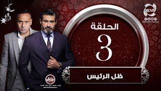 ظل الرئيس - HD - الحلقة 14 الرابعة عشر- بطولة ياسر جلال | Zel El-Ra'es - Episode 14