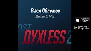 "Вася Обломов - Memento mori (OST ""Духless 2"")"