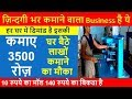 ससती मशीन ले और ₹ 105,000 महीना कमाई। small manufacturing business ideas। new business ideas 2019