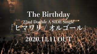 The Birthday 「ヒマワリ / オルゴール」初回盤DVDライブ映像ティザー