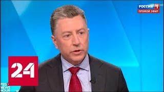 Курт Волкер рассказал украинцам, за кого надо голосовать на выборах. 60 минут от 08.04.19