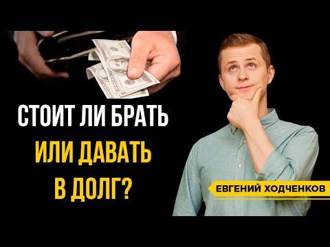 Стоит ли давать деньги в долг? / Как сохранить деньги и отношения