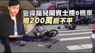 包偉銘兒開賓士撞6機車 賠200萬擺不平 | 台灣蘋果日報