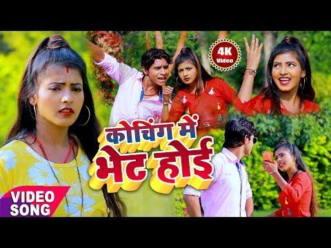 कोचिंग में भेट होई | Ranjan Rangeela, Ritu Chauhan और Anshu Bala का हिट गाना | Romantic Video Songs