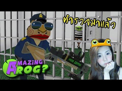 ตำรวจเขียดคุงพร้อมรับใช้ประชาชน | Amazing Frog [zbing z.]