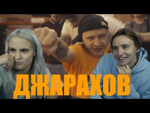 MODESTAL СМОТРИТ ЗЛОЙ МАЛОЙ - В долгий путь (1 раунд 17ib) / Джарахов