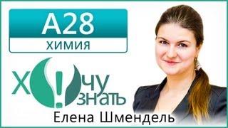 А28 по Химии Диагностический ЕГЭ 2013 (06.12) Видеоурок