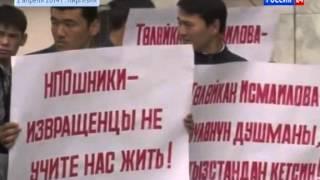 Из города Ош в Киргизии изгоняют геев
