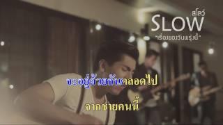เรื่องของวันพรุ่นนี้ [Karaoke คาราโอเกะ] - Slow