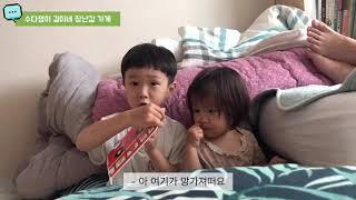 수다쟁이 결이네 장난감 가게 (feat.돈이 부족한 손…