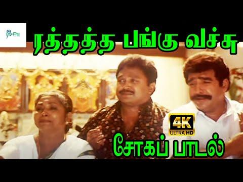 Rathatha Pangu Vachu ||ரத்தத்த பங்கு வச்சு ||Arumozhi || Amma Sad H D Song