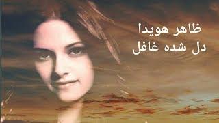 Zahir Howaida - Dil Shoda Ghafil Afghan Somg - ظاهر هویدا دل شده غافل