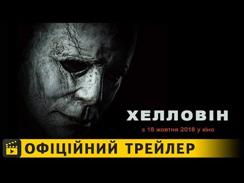 трейлер Хелловін (2018) українською