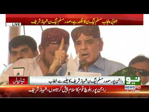 Shahbaz Sharif full speech in Rajanpur Jalsa | Neo News
