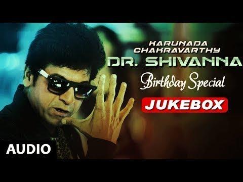Karunada Chakravarthy Dr.Shivanna Birthday Special | Shivaraj Kumar Hits | Kannada Super Hit Songs