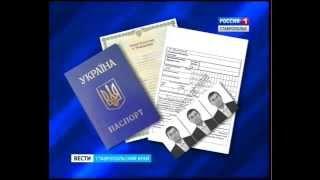 видео Предоставление льгот, предоставленных гражданину Украины, на территории России