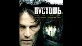 Пустошь (The Barrens) 2013 . Русский трейлер