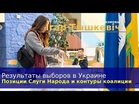 """Результаты выборов в Украине: позиции """"Слуги народа"""" и контуры коалиции"""