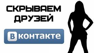 Как скрыть друзей Вконтакте? | Complandia