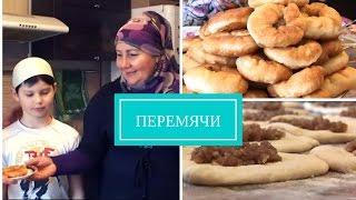 БЕЛЯШИ - татарские перемячи. Татарская кухня. Вкусный рецепт. Как лепить перемячи