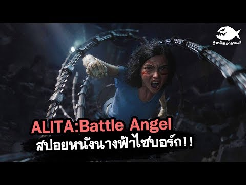 Alita: Battle Angel เพชฌฆาตไซบอร์ก ( ทั้งมัน ทั้งโมเอะ!!) | สปอยหนังโคตรละเอียด