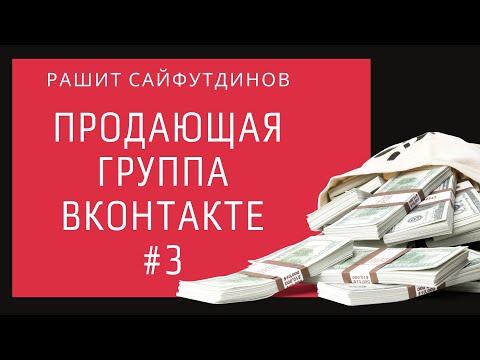 Продающая группа ВК - Продающая группа Вконтакте - Аватарка группы