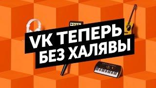 Платная музыка во ВКонтакте и самый тонкий игровой ноутбук